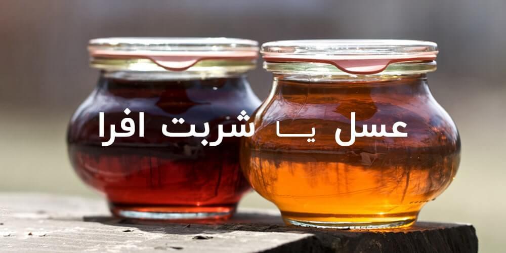 عسل یا شربت افرا